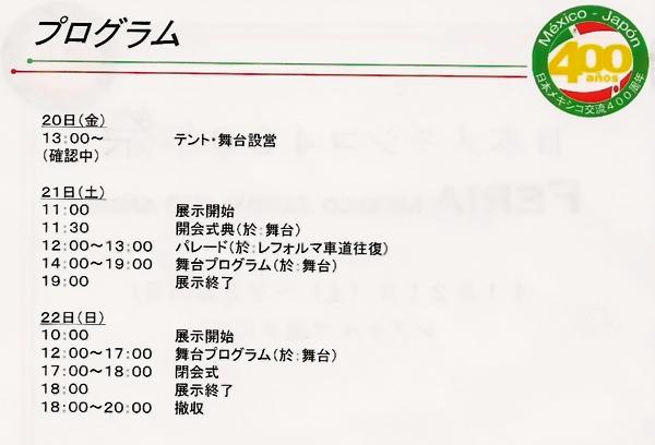 horario eventos desfile 400 años mexico-japon