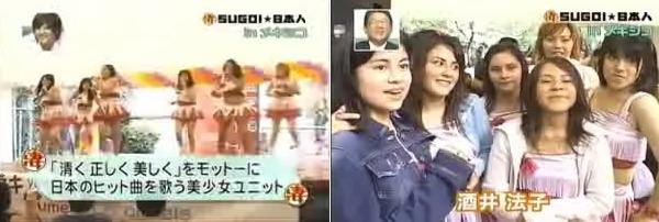 yumeki Angels en TV Tokyo