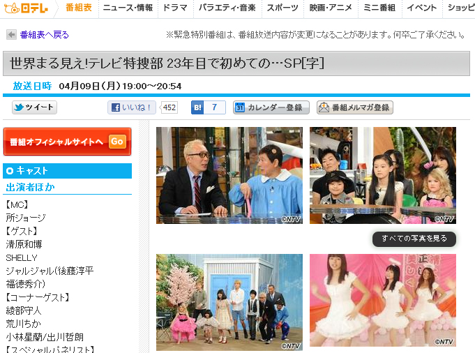 Yumeki Angels NTV Nihon TV