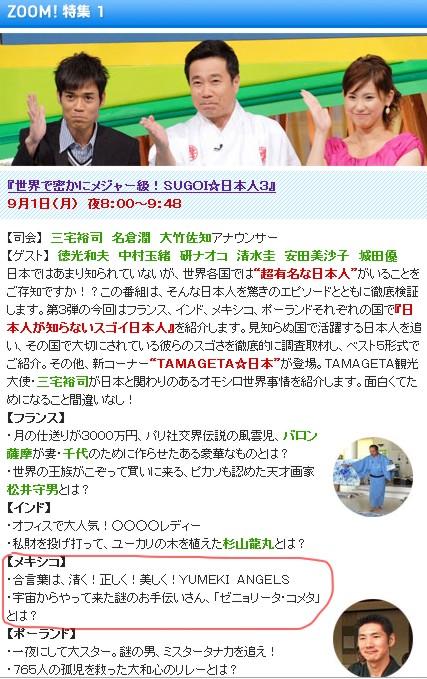 preview TV Tokyo