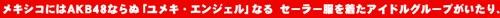 Sekai de hisokani major kyuu! Sugoi Nihonjin 3 Yumeki Angels Episode